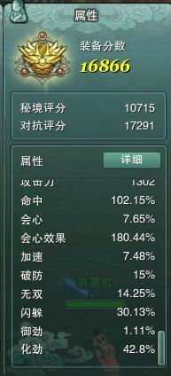 藏剑PVP攻略