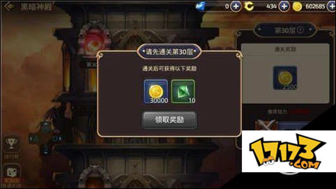 黑暗神殿攻略(龙之谷黑暗神殿闯关攻略 黑暗神殿玩法::17173.com::中国游戏第一门户站)