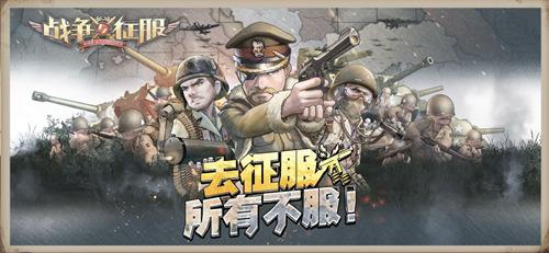 军事手游大作《战争与征服》新一轮测试下周开启