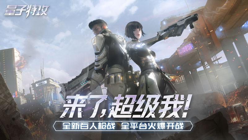 """(图1)全新玩法即将上线,""""震荡波""""手炮火爆登场.jpg"""