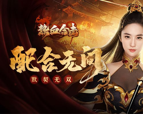 配合无间 《热血合击》女神刘亦菲携手英雄伙伴施展绝技
