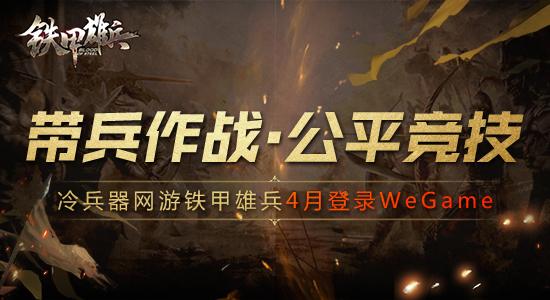 手游公益服公平竞技——冷兵器手游私服