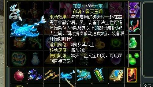 《问道》万宝阁活动开启 九尾仙狐送福中州