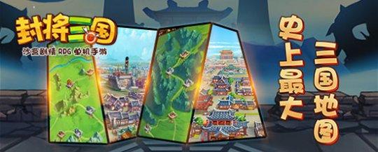 史上最大三国地图 沙盒剧情RPG单机手游《封将三国》大地图曝光
