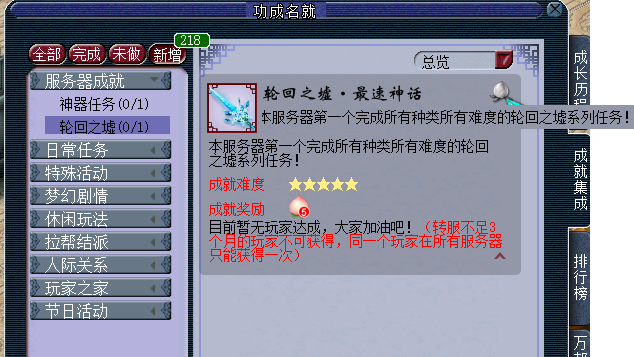 8月1日全服推出 梦幻西游新资料片神器成就一览