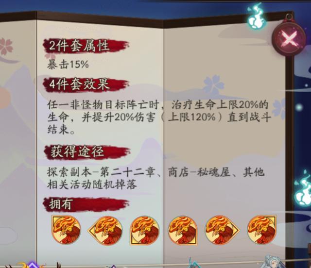 阴阳师:版本强大势的御魂,你还没拥有拥有壹套能用的?那还不去刷