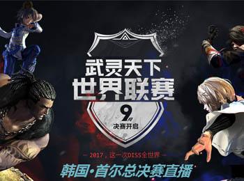 武灵天下赛世锦赛 韩国首尔现场直播