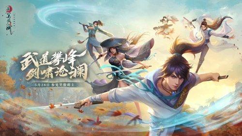 图1:《新乐傲江湖》新版上线 体验更多新内容.jpg