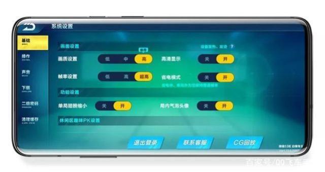 qq飞车手游 90hz刷新率 解锁竞速新体验!图片