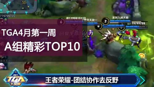 王者荣耀TGA大奖赛四月第一周A组TOP10 团队高度默契碾压敌手
