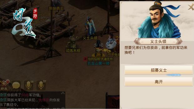 图2-招募义士.jpg