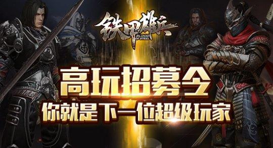 《铁甲雄兵》发布高玩招募令 你就是下一位超级玩家