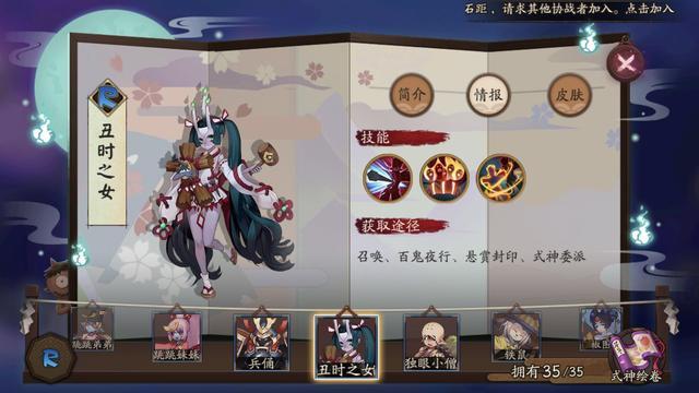 """阴阳师:如果""""丑女""""改成这样,她一定能成为游戏中最火的式神!"""