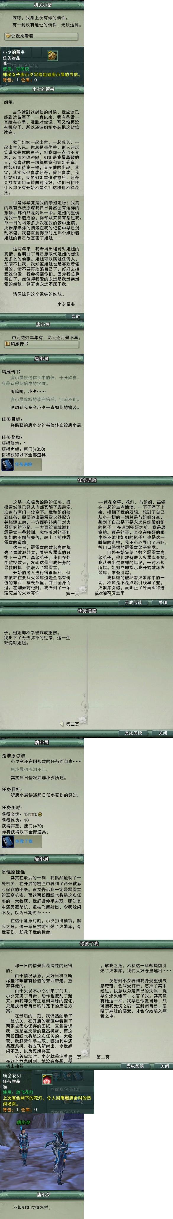 机关小猪隐藏任务02 唐小夕.jpg