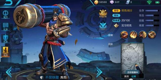 王者荣耀S8苏烈怎么样厉害吗?生存与伤害共存的bug英雄