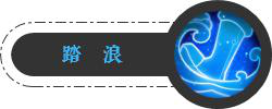 潜龙逐浪势燎原《梦幻西游》手游经脉系统爆料三:龙宫、魔王寨