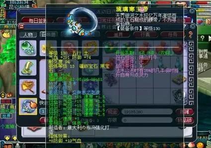 梦幻西游服战龙宫老板装备:神器项链非常实用