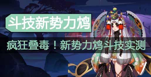 阴阳师新SR鸩斗技实测解读 疯狂叠毒肉队克星