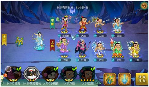 四九游戏《葫芦娃》王者对决阵容搭配思路