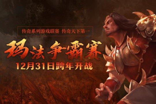 五大传奇游戏联赛12月31日开启巅峰对决