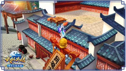 图片: 图3+《武林外传官方手游》跳旗杆.jpg