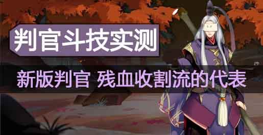 阴阳师新版本判官斗技实测 残血收割流的代表