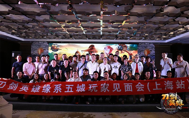 图4:上海站玩家见面会合影留念.jpg