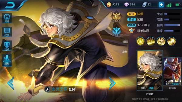 王者荣耀S9张良怎么样厉害吗?张良出装玩法技巧!