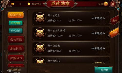 战神之路 《战神传奇》成就勋章