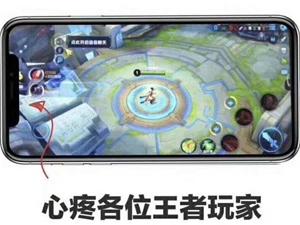 """再也不怕选黄忠 如何用iPhoneX""""作弊""""玩王者荣耀?"""