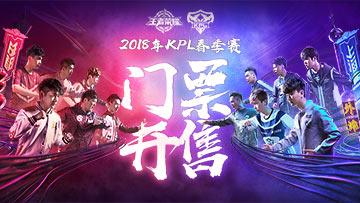 2018年KPL春季赛门票明日开售!抢票前你必须知道这些