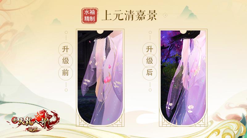 图2:时装上元清嘉景升级对比