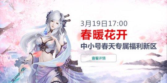 """《征途2》""""春暖花开""""新区今日上线 中小号逆袭征程"""