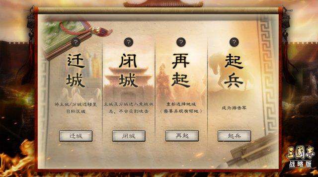 图1:乱世起兵 游击出军.jpg