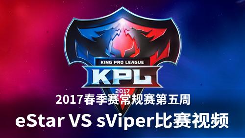 王者荣耀2017KPL春季赛常规赛第五周 eStar vs sViper比赛视频