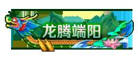 喜迎端午佳节 《新斗罗大陆》专场活行开启