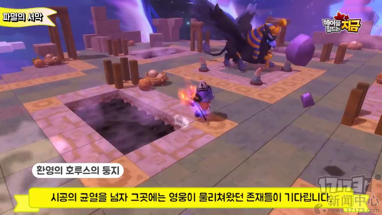 韩服《冒险岛2》推出全新史诗任务和副本