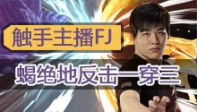 火影主播FJ决斗场录像:蝎绝地反击一穿三