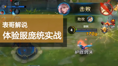 王者荣耀新英雄庞统实战对战视频 分身换位接近无敌