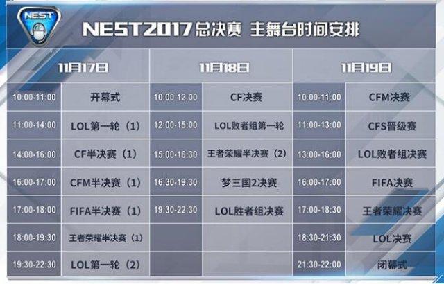 NEST全国电子竞技大赛总决赛赛程公布