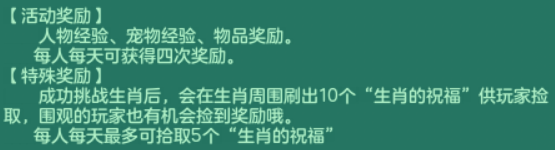 【图2 游戏内关于生肖奖励的说明】.png