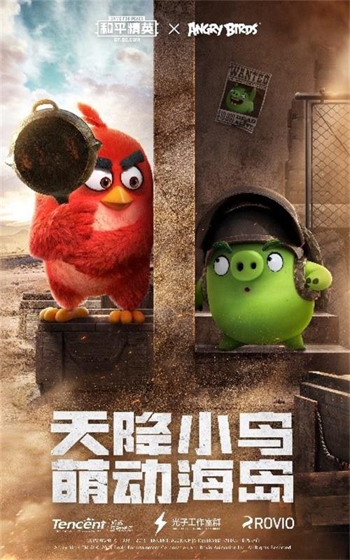 《愤怒的小鸟2》空降《和平精英》欢乐结盟