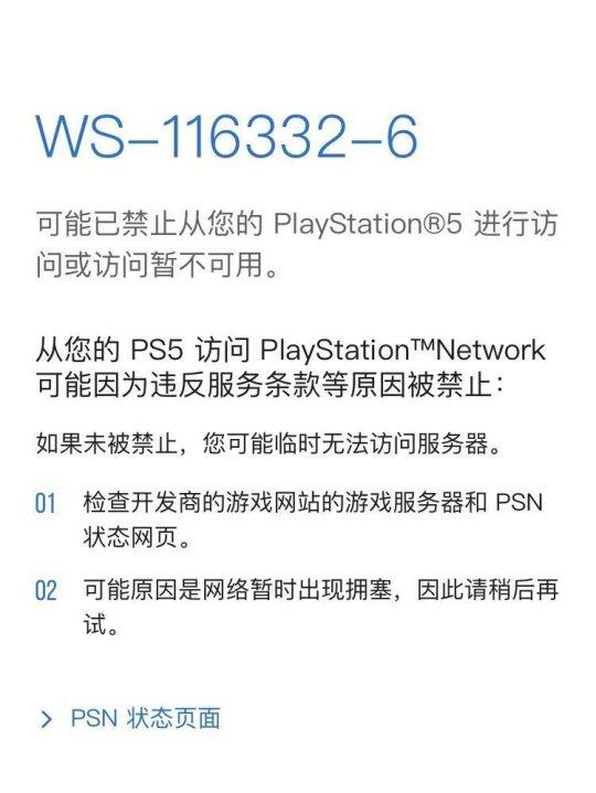 《【天游在线注册】PS5代领游戏有风险 部分玩家遭遇暂时封禁》