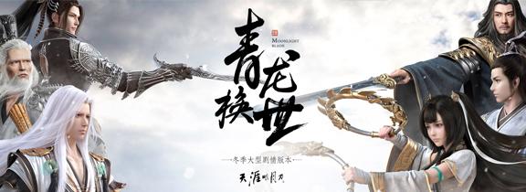 青龙换世 冬季终极剧情版本主题活动