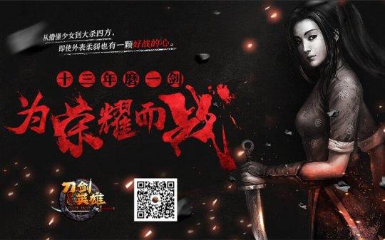 图2:十三年一剑 荣耀海报.jpg