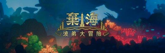 《棄海:波弟大冒險》視覺標題.png