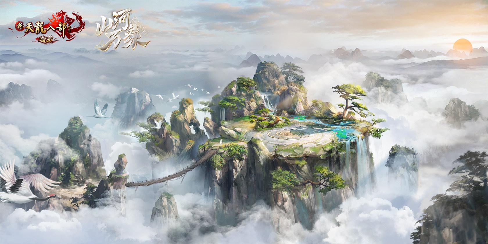 """图2:崭新场景""""千仞黄山"""""""