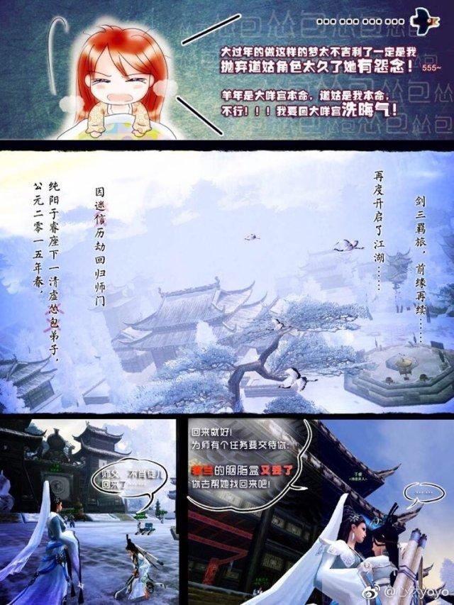 剑网同人 (4).jpg