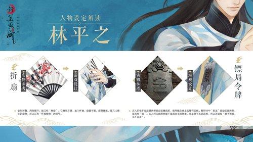 """图6:《新乐傲江湖》手游""""林平之""""角色设定.jpg"""