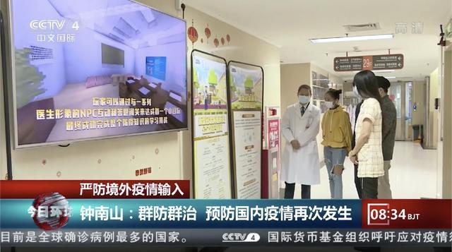 钟南山:科普是防疫关键,《吾的世界》配相符科普项现在获央视报道